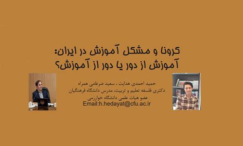 کرونا و مشکل آموزش در ایران